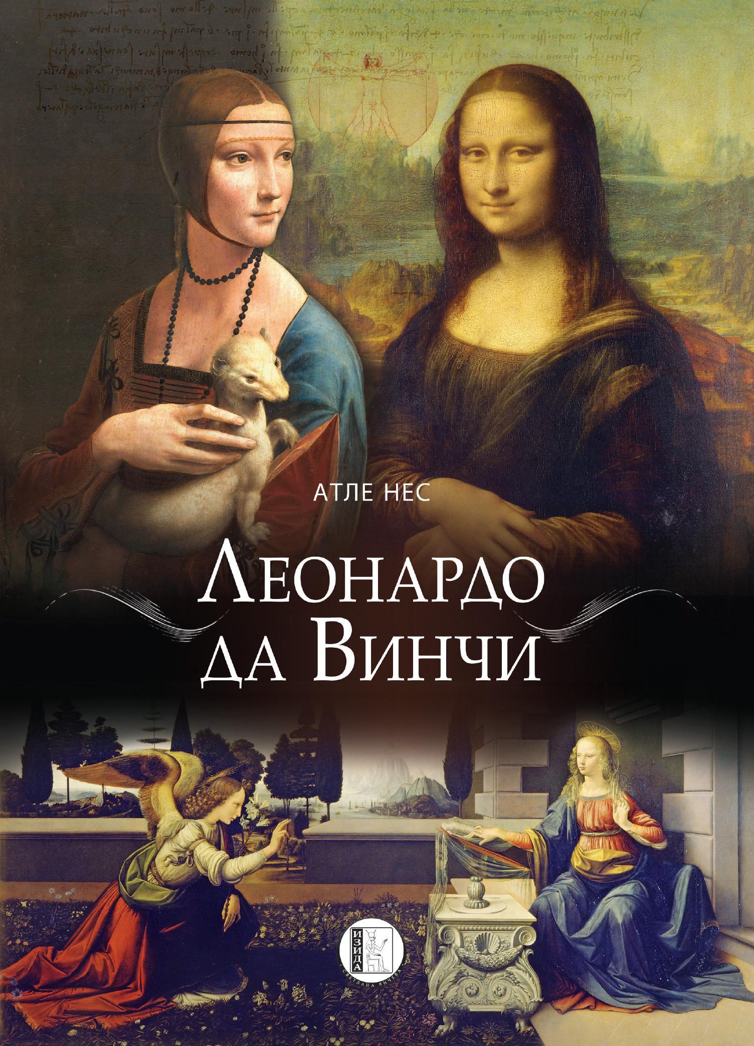 Резултат с изображение за леонардо да винчи книга изида